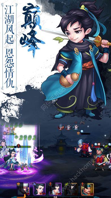 剑走江湖v1.1苹果版