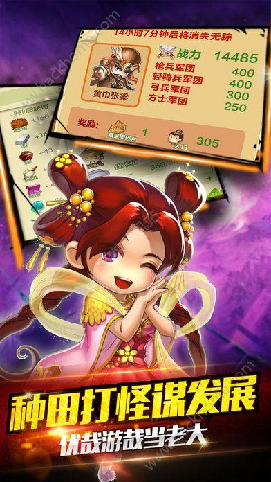 三国青云志v1.6苹果版