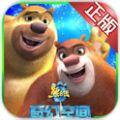 熊出没之奇幻空间iOS无限钻石版