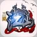 三国江山iOS版