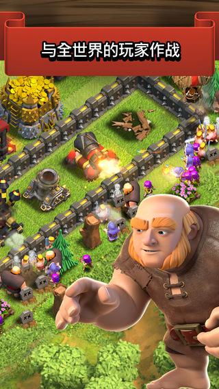 部落冲突无限宝石iOS版