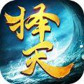 择天神魔记iOS版