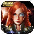 银河纷争iOS版
