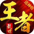 乱世王者iOS版