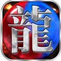 魔龍烈焰iOS版