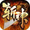 斩神传奇iOS版