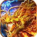 火龙之怒iOS版