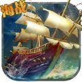 热血航海之海岛王国iOS版