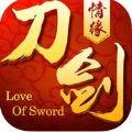 刀剑情缘九游版