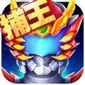 铠甲勇士英雄归来iOS修改版