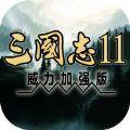 三国志11苹果版