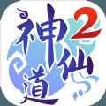 神仙道2最新版