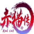 赤猫传安卓版