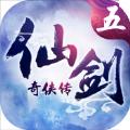 仙劍奇俠傳5安卓版