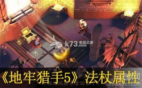 《地牢猎手5》震裂法杖属性介绍说明