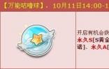 QQ飞车万能咕噜球活动介绍 万能咕噜球活动有什么奖励