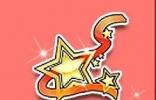 QQ飞车闪亮五角星怎么得 闪亮五角星开启里面有什么