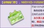 QQ飞车动物园门票活动介绍 动物园门票活动有什么奖励