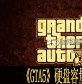 《GTA5》硬盘容量不足怎么办?