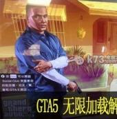 《GTA5》游戏无限加载怎么办?