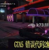 《GTA5》无法使用错误代码2怎么解决?