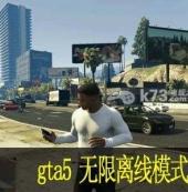 《GTA5》无限离线模式怎么办?
