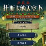 丹娜金士顿的小说托斯卡纳天空下中文版