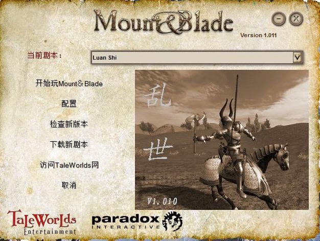 骑马与砍杀剑风传奇
