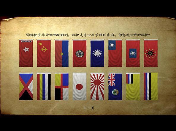 骑马与砍杀二战之中国战场