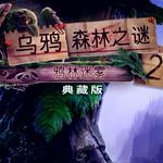 乌鸦森林之谜2鸦林迷雾