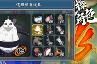 火影忍者究极风暴4免DVD过白屏存档