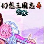 幻想三国志4外传