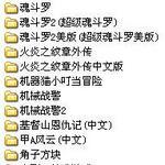 FC任天堂紅白機中文模擬器+500經典游戲大集合