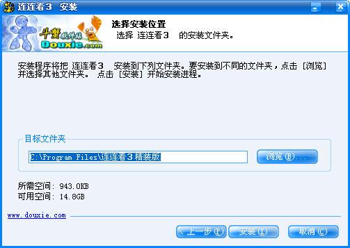 安信3平台主管