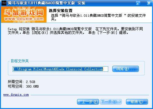 骑马与砍杀1.011典藏8MOD简繁中文版