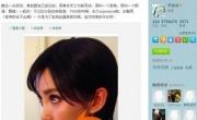 李冰冰自曝《生化危机:惩罚》艾达·王造型 假发造价7500美元