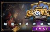 《炉石传说》繁中版即将推出 Battle.net会员可以测试