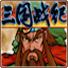 kof三国战神传说2