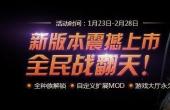 """《星际争霸2虫群之心》2.1版登陆国服!自定义MOD三种族免费告别""""人族争霸"""""""