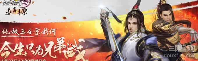 《剑网3》蛋叉叔叔开启六一活动 5月29日维护公告内容一览