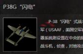 战争雷霆P38G闪电怎么样 P38G闪电战斗机属性分析