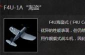 战争雷霆F4U-1A海盗怎么样 F4U-1A海盗战斗机性能指南