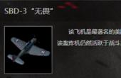 战争雷霆SBD-3无畏怎么样 SBD-3无畏轰炸机性能分析