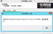 战争雷霆WT_Alpha_V0.0.1.0_FULL.7z.001损坏怎么办