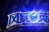 《风暴英雄》中国首秀落户ChinaJoy 现场将提供中文版试玩