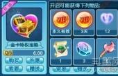 《QQ炫舞》金卡特权宝箱开启送VIP金卡奖品及价格一览
