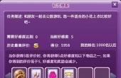 《QQ炫舞》快速搭配功能上线 快速搭配功能详解