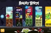 《愤怒的小鸟》全新中文版即将惊喜开启