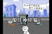 要成为围住神经猫的男人 《围住神经猫》登陆iOS
