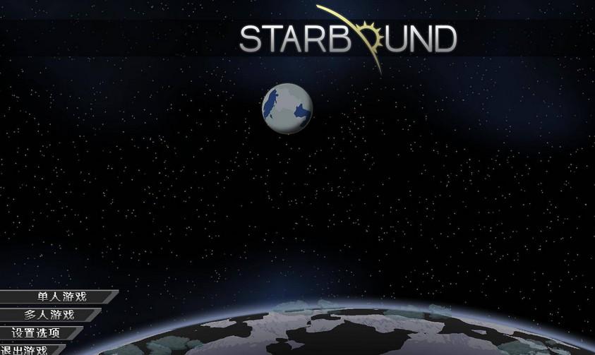星界边境9.1版英文备份还原文件